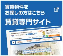 賃貸物件をお探しの方はこちら 賃貸専門サイト