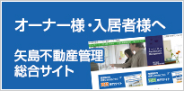 オーナー様・入居者様へ 矢島不動産管理総合サイト